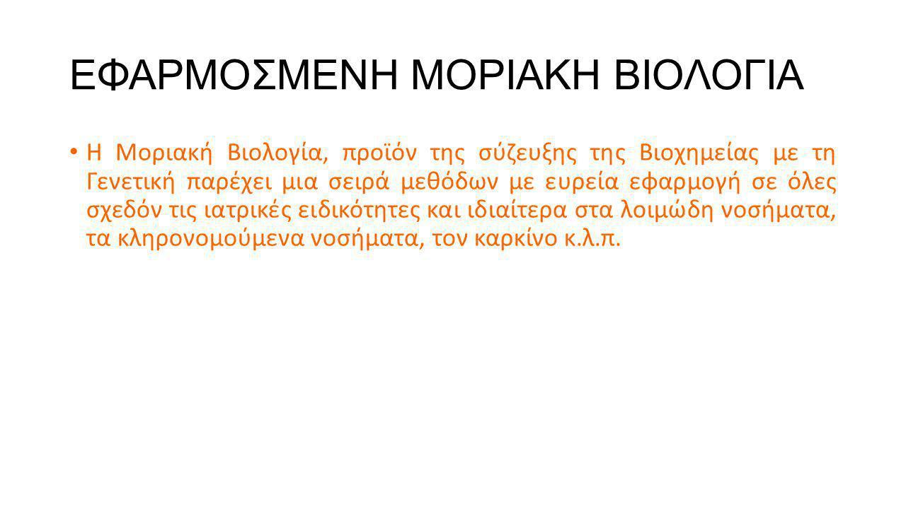 Ενότητες • Απομόνωση DNA, RNA • Ηλεκτοφόρηση σε πήκτωμα αγαρόζης • Περιοριστικά ένζυμα • Αλυσιδωτή αντίδραση πολυμεράσης • Κλωνοποίηση, τεχνολογία ανασυδιασμένου DNA • Παραγωγή ανασυνδιασμένων πρωτεινών • Εφαρμογές της αλυσιδωτής αντίδρασης πολυμεράσης • Αλληλούχιση DNA μορίων (Sanger Sequencing) • BLAST και εργαλεία στοίχισης DNA αλληλουχιών • Εισαγωγή γονιδίων σε ευκαρυωτικά κύτταρα • Σύνθεση cDNA μορίων • Ποσοτική αλυσιδωτή αντίδραση πολυμεράσης (qPCR, qRT-PCR) • Μικροσυστοιχίες γονιδίων (Microarrays) • Deep sequencing • Δημιουργία διαγονιδιακών ζώων
