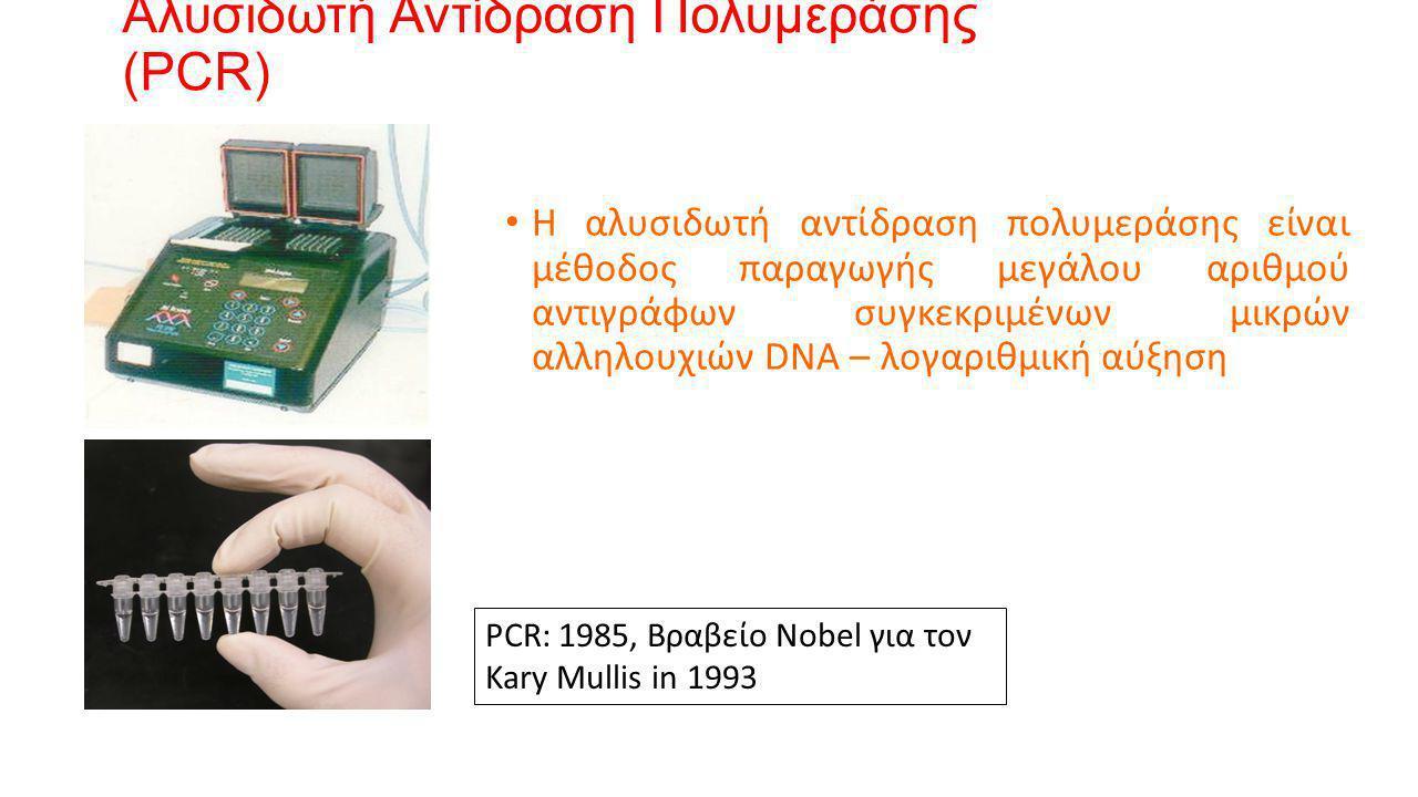 Αλυσιδωτή Αντίδραση Πολυμεράσης (PCR) • Η αλυσιδωτή αντίδραση πολυμεράσης είναι μέθοδος παραγωγής μεγάλου αριθμού αντιγράφων συγκεκριμένων μικρών αλληλουχιών DNA – λογαριθμική αύξηση PCR: 1985, Βραβείο Nobel για τον Kary Mullis in 1993