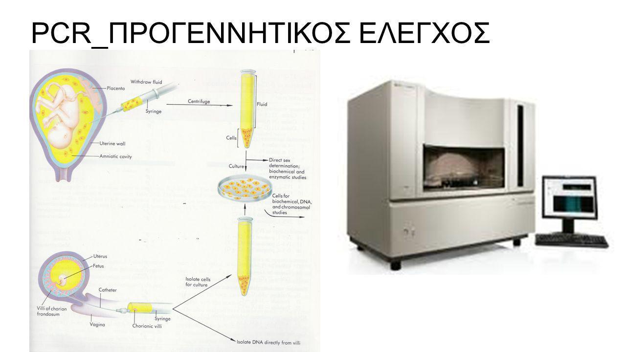 PCR_ΠΡΟΓΕΝΝΗΤΙΚΟΣ ΕΛΕΓΧΟΣ