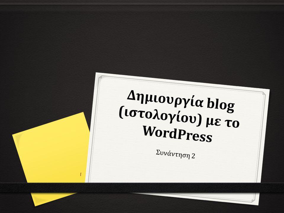 Δημιουργία blog (ιστολογίου) με το WordPress Συνάντηση 2 1