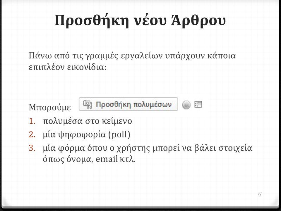 Πάνω από τις γραμμές εργαλείων υπάρχουν κάποια επιπλέον εικονίδια: Mπορούμε να προσθέσουμε 1. πολυμέσα στο κείμενο 2. μία ψηφοφορία (pol