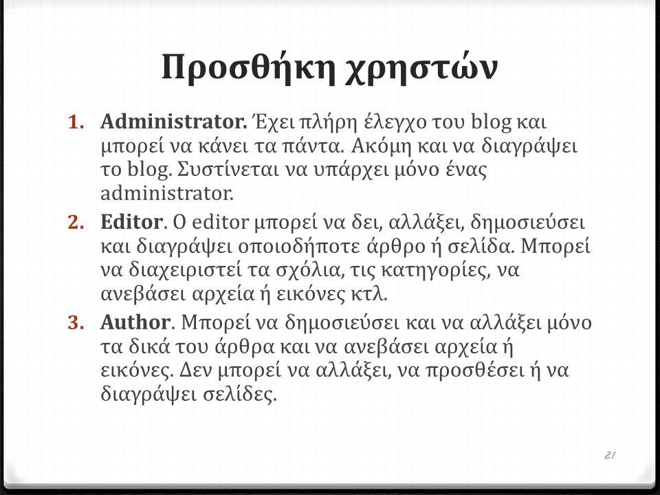 Προσθήκη χρηστών 1. Administrator. Έχει πλήρη έλεγχο του blog και μπορεί να κάνει τα πάντα. Ακόμη και να διαγράψει το blog. Συστίνεται να υ