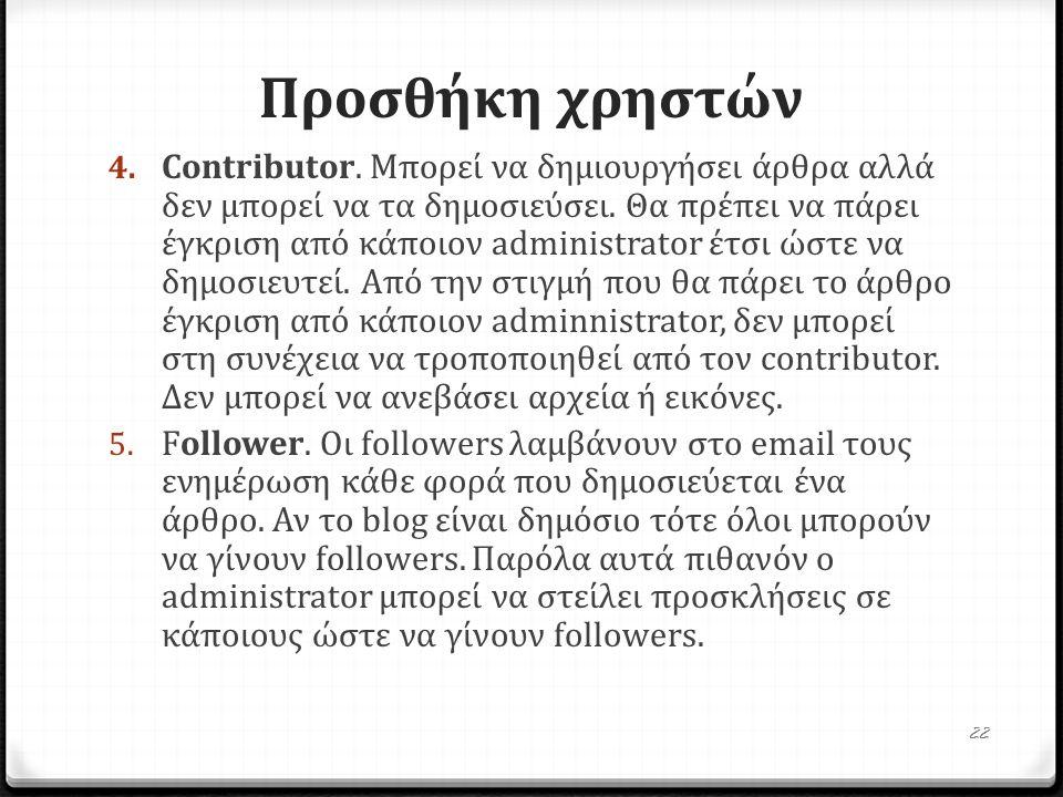 4. Contributor. Μπορεί να δημιουργήσει άρθρα αλλά δεν μπορεί να τα δημοσιεύσει. Θα πρέπει να πάρει έγκριση από κάποιον administrator έτσι
