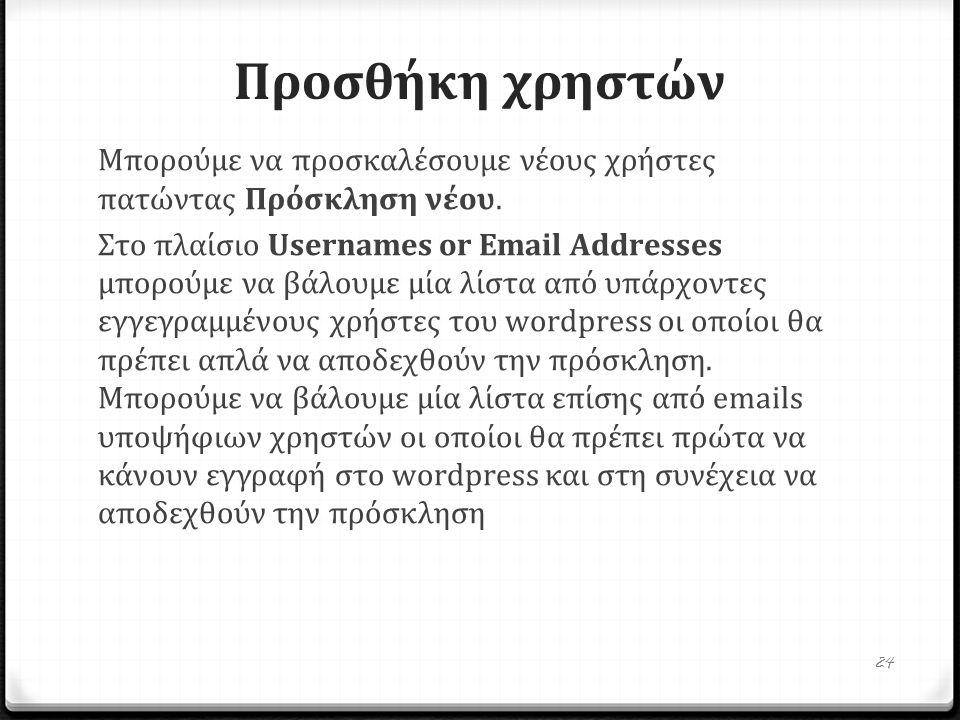 Μπορούμε να προσκαλέσουμε νέους χρήστες πατώντας Πρόσκληση νέου. Στο πλαίσιο Usernames or Email Addresses μπορούμε να βάλουμε μία λίστα απ