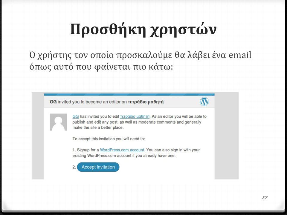 Ο χρήστης τον οποίο προσκαλούμε θα λάβει ένα email όπως αυτό που φαίνεται πιο κάτω: Προσθήκη χρηστών 27