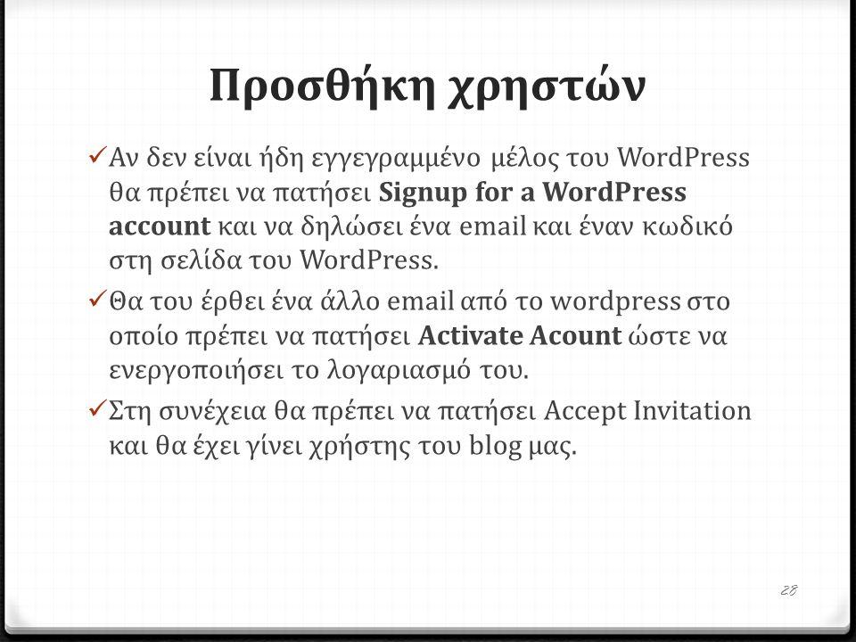  Αν δεν είναι ήδη εγγεγραμμένο μέλος του WordPress θα πρέπει να πατήσει Signup for a WordPress account και να δηλώσει ένα email και έναν κωδικό στη σελίδα του WordPress.