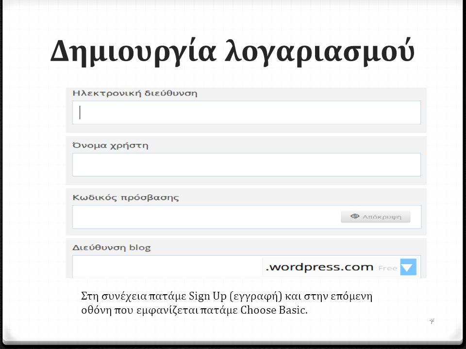 Δημιουργία λογαριασμού Στη συνέχεια πατάμε Sign Up (εγγραφή) και στην επόμενη οθόνη που εμφανίζεται πατάμε Choose Basic. 4