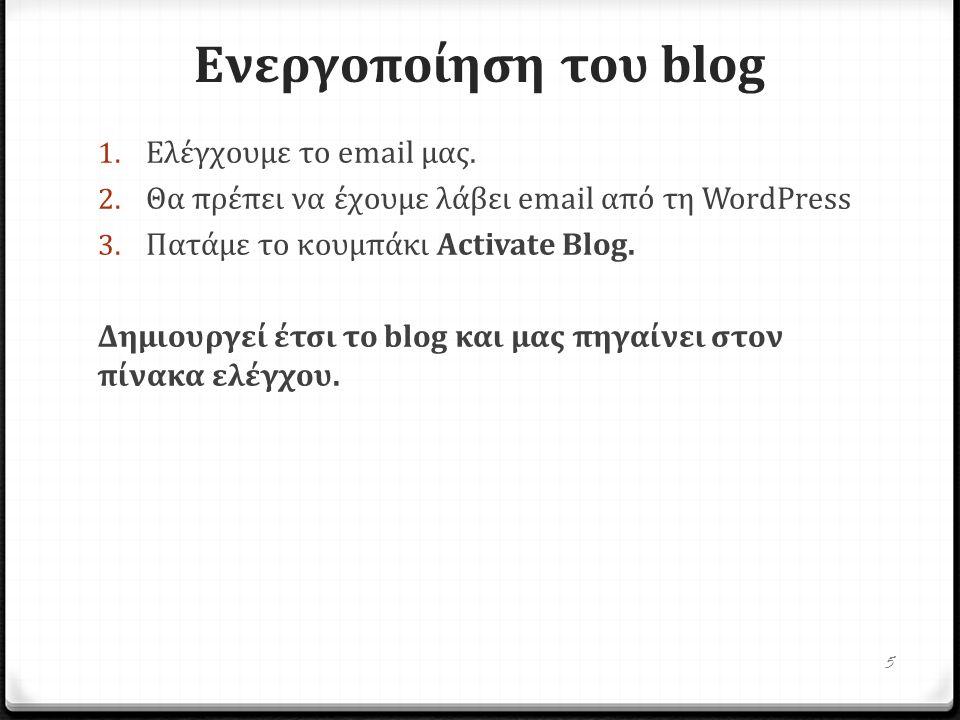 Ενεργοποίηση του blog 1. Ελέγχουμε το email μας. 2. Θα πρέπει να έχουμε λάβει email από τη WordPress 3. Πατάμε το κουμπάκι Activate Blog. Δημι