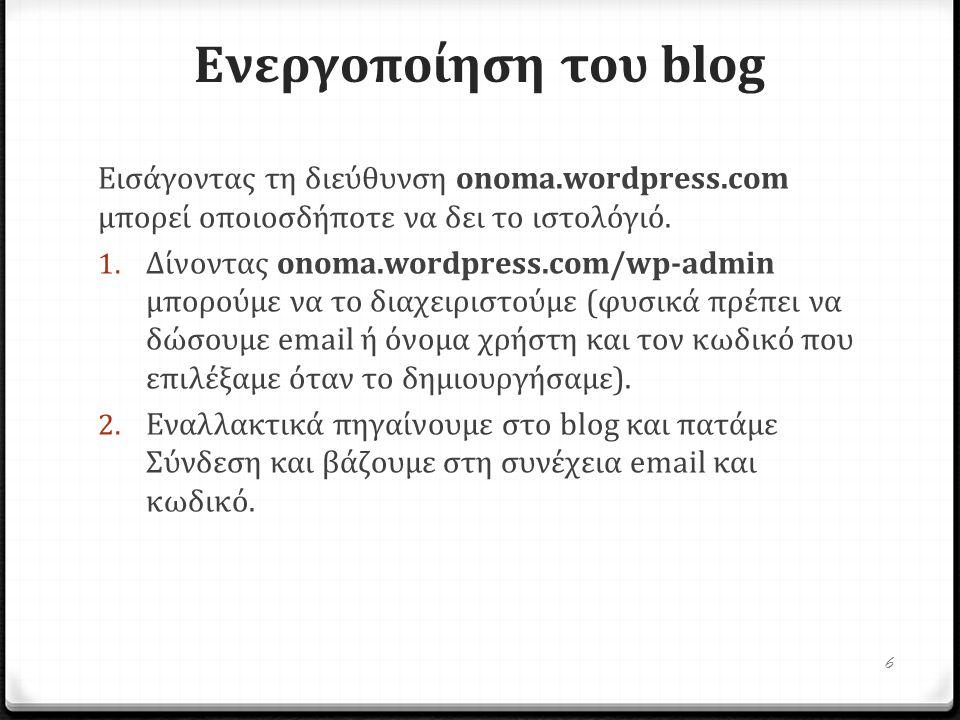 Εισάγοντας τη διεύθυνση onoma.wordpress.com μπορεί οποιοσδήποτε να δει το ιστολόγιό. 1. Δίνοντας onoma.wordpress.com/wp-admin μπορούμε να το δ