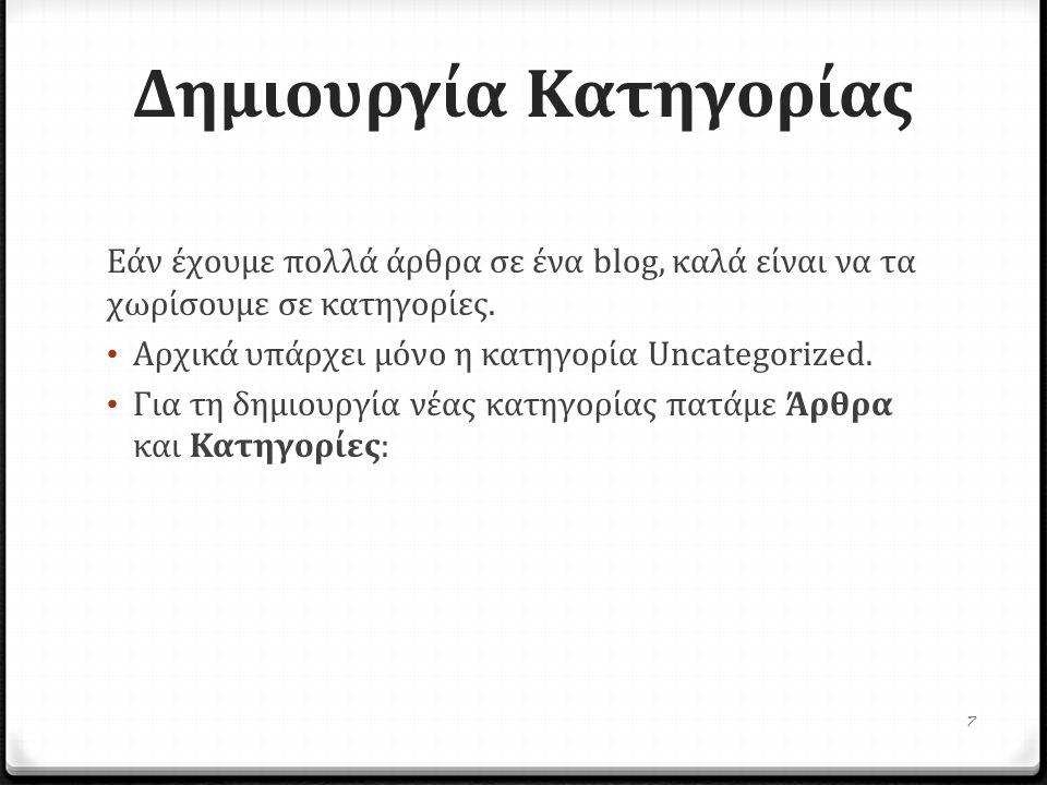 Δημιουργία Κατηγορίας Εάν έχουμε πολλά άρθρα σε ένα blog, καλά είναι να τα χωρίσουμε σε κατηγορίες. • Αρχικά υπάρχει μόνο η κατηγορία U