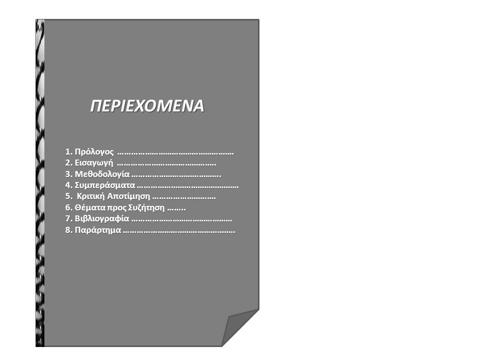 ΠΕΡΙΕΧΟΜΕΝΑ 1. Πρόλογος ……………………………………………. 2. Εισαγωγή …………………………………….. 3. Μεθοδολογία …………………………………. 4. Συμπεράσματα ………………………………………. 5. Κριτική Αποτ
