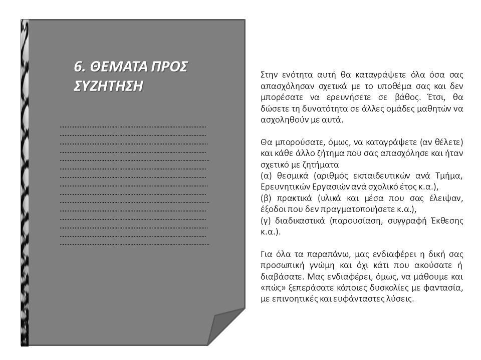 6.ΘΕΜΑΤΑ ΠΡΟΣ ΣΥΖΗΤΗΣΗ ……………………………………………………………………………… ……………………………………………………………………………….