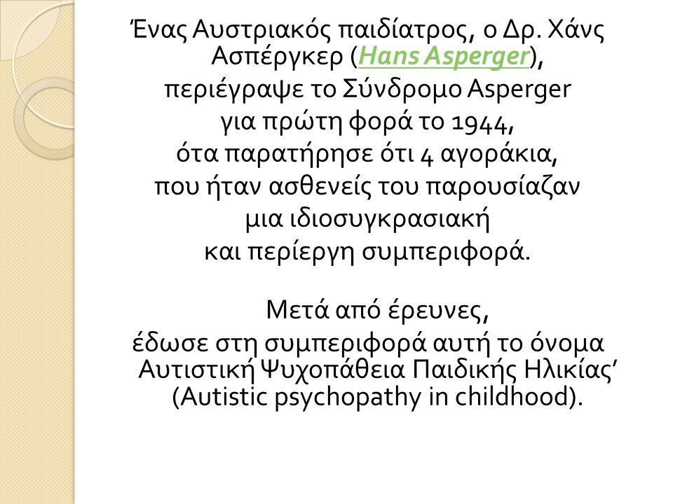 Ένας Αυστριακός παιδίατρος, ο Δρ.