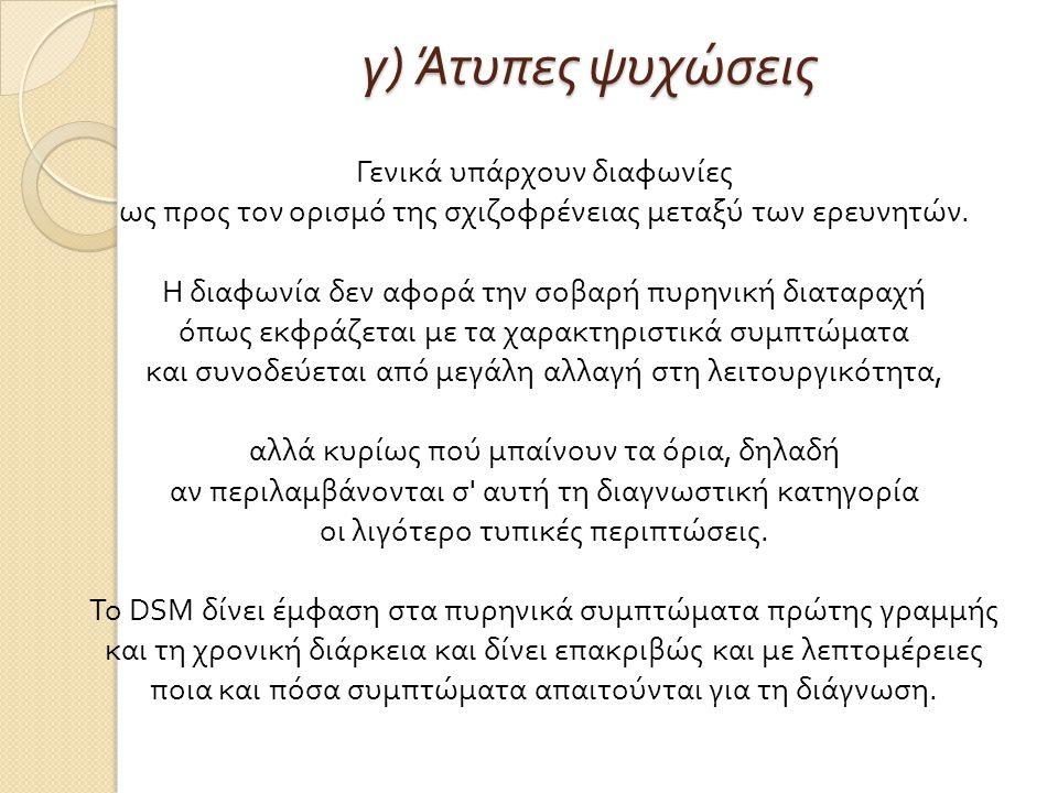 γ ) Άτυπες ψυχώσεις Γενικά υπάρχουν διαφωνίες ως προς τον ορισμό της σχιζοφρένειας μεταξύ των ερευνητών.