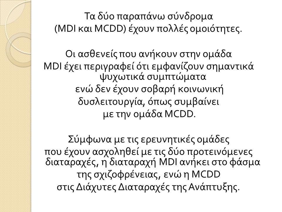 Τα δύο παραπάνω σύνδρομα (MDI και MCDD) έχουν πολλές ομοιότητες.