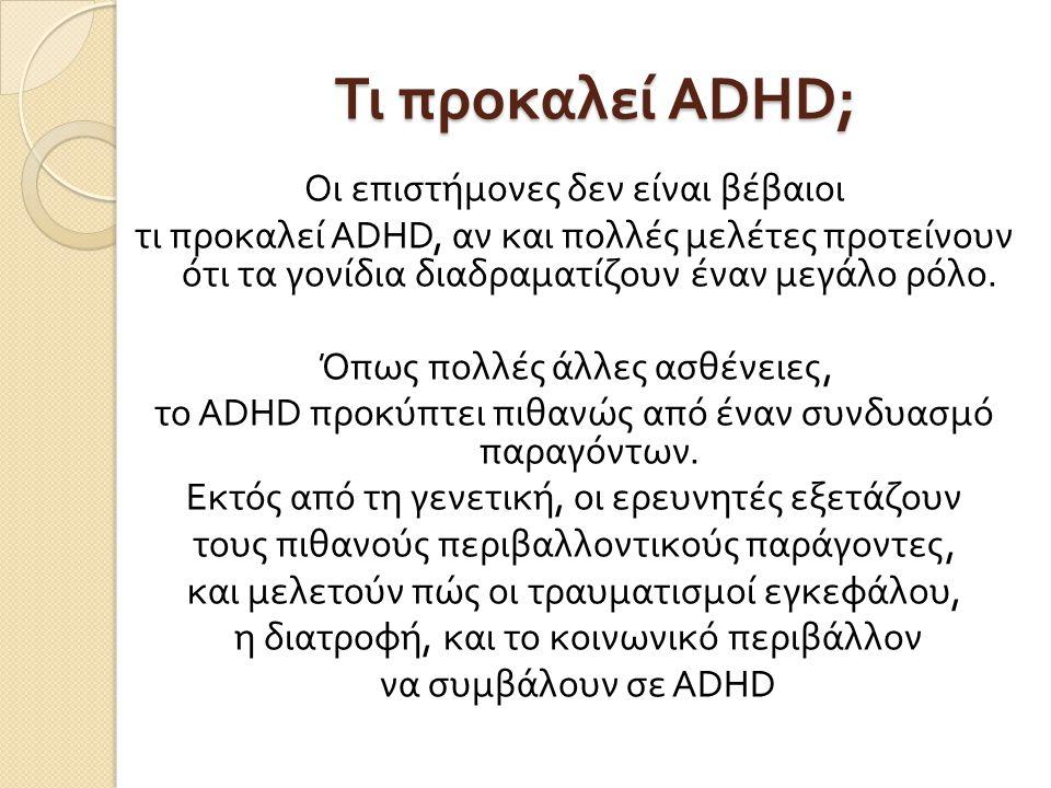 Τι προκαλεί ADHD; Οι επιστήμονες δεν είναι βέβαιοι τι προκαλεί ADHD, αν και πολλές μελέτες προτείνουν ότι τα γονίδια διαδραματίζουν έναν μεγάλο ρόλο.