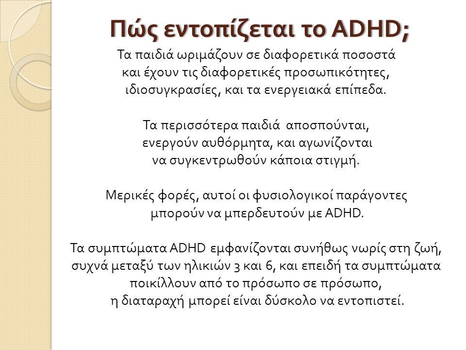 Πώς εντοπίζεται το ADHD; Τα παιδιά ωριμάζουν σε διαφορετικά ποσοστά και έχουν τις διαφορετικές προσωπικότητες, ιδιοσυγκρασίες, και τα ενεργειακά επίπεδα.