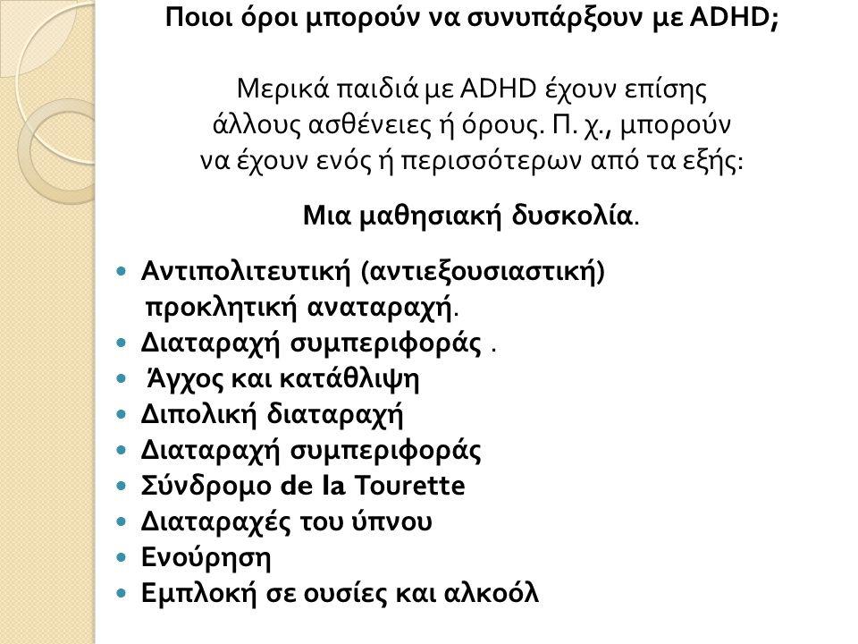 Ποιοι όροι μπορούν να συνυπάρξουν με ADHD; Μερικά παιδιά με ADHD έχουν επίσης άλλους ασθένειες ή όρους.