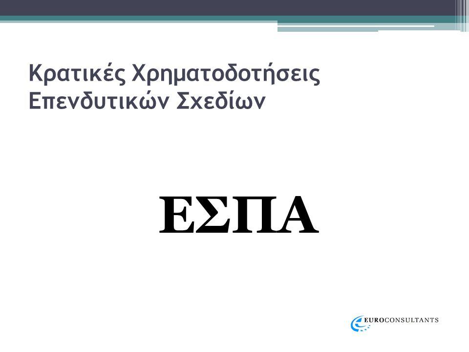 Δομή ΕΣΠΑ Δικαιούχοι: -Δημόσιες επιχειρήσεις -Ιδιωτικές επιχειρήσεις –Υφιστάμενες ή νέες Οι Ιδιωτικές Επιχειρήσεις από τον ΕΦΕΠΑΕ (Ενδιάμεσος Φορέας του Επιχειρησιακού Προγράμματος Ανταγωνιστικότητα και Επιχειρηματικότητα – ΕΦΕΠΑΕ είναι Αστική Μη Κερδοσκοπική Εταιρεία)