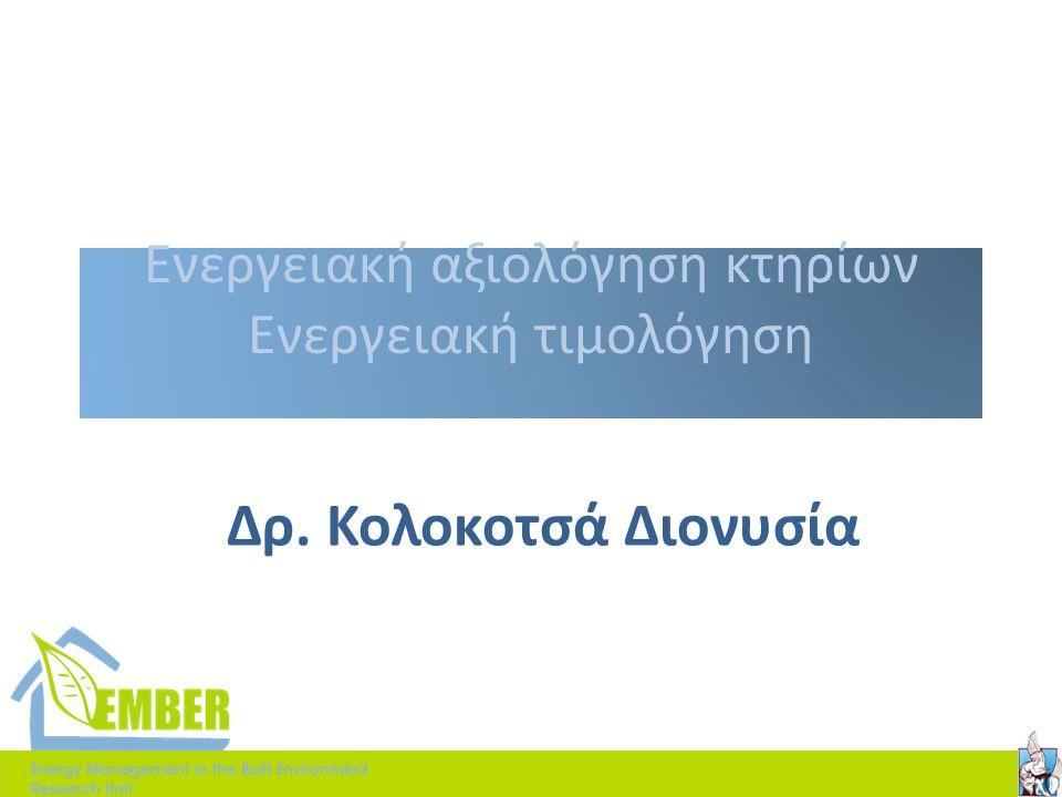 Ενεργειακή αξιολόγηση κτηρίων Ενεργειακή τιμολόγηση Δρ. Κολοκοτσά Διονυσία