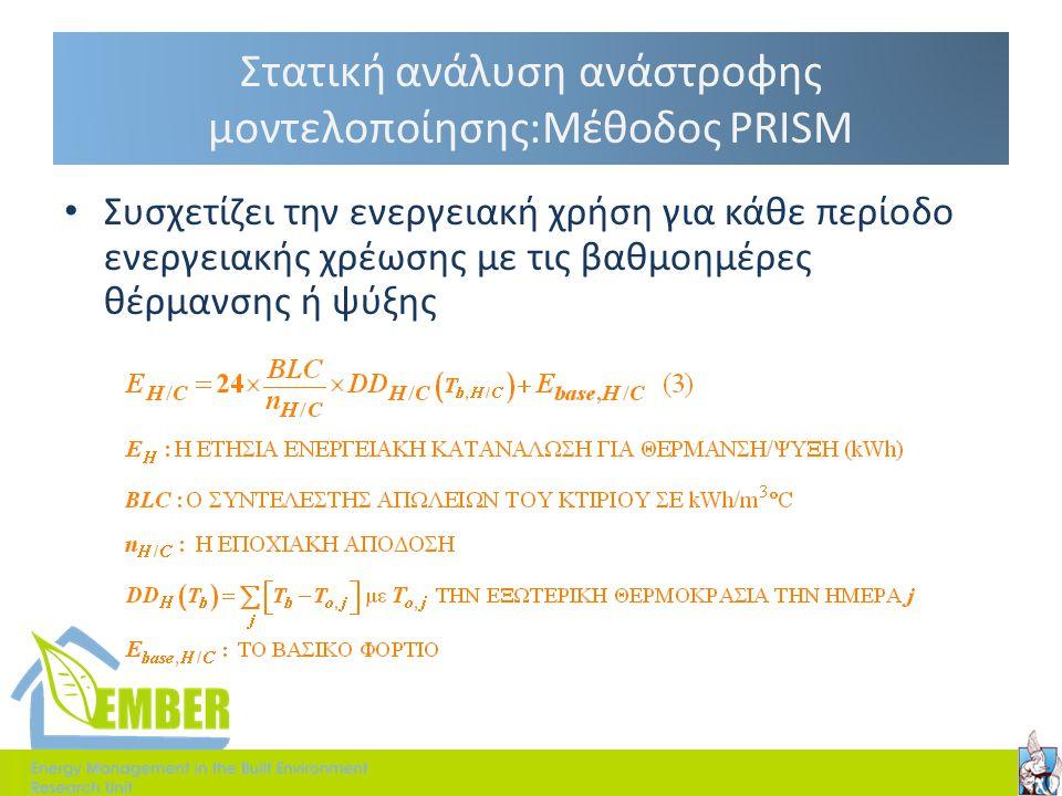 Στατική ανάλυση ανάστροφης μοντελοποίησης:Μέθοδος PRISM • Συσχετίζει την ενεργειακή χρήση για κάθε περίοδο ενεργειακής χρέωσης με τις βαθμοημέρες θέρμ