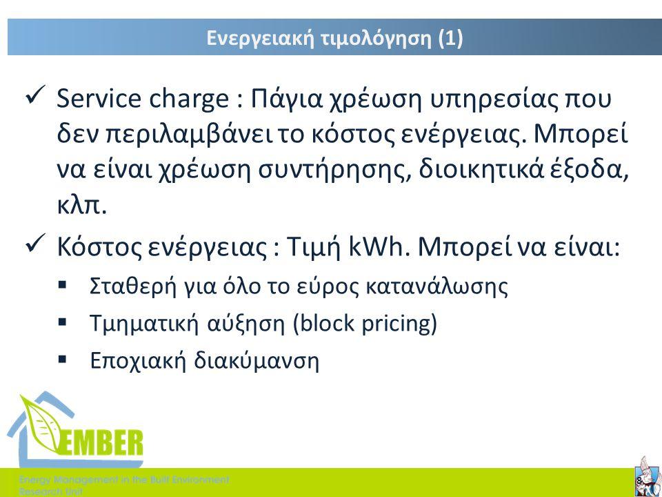 Ενεργειακή τιμολόγηση (1)  Service charge : Πάγια χρέωση υπηρεσίας που δεν περιλαμβάνει το κόστος ενέργειας. Μπορεί να είναι χρέωση συντήρησης, διοικ