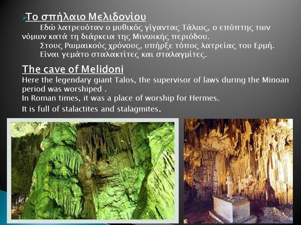  Το σπήλαιο Μελιδονίου Εδώ λατρευόταν ο μυθικός γίγαντας Τάλως, ο επόπτης των νόμων κατά τη διάρκεια της Μινωικής περιόδου. Στους Ρωμαικούς χρόνους,