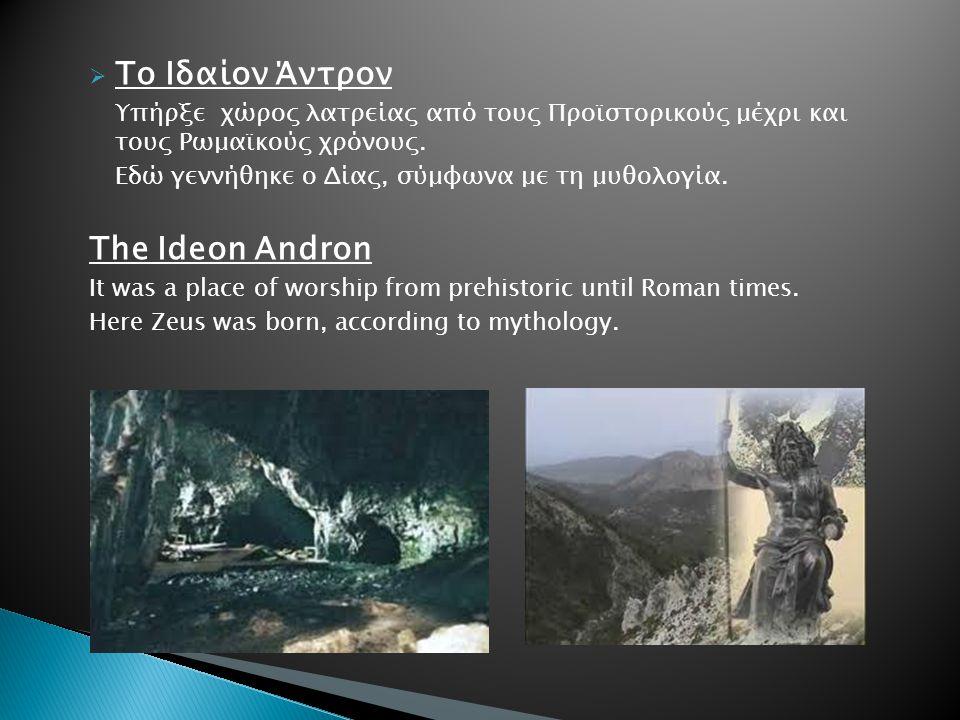  Το Ιδαίον Άντρον Υπήρξε χώρος λατρείας από τους Προϊστορικούς μέχρι και τους Ρωμαϊκούς χρόνους. Εδώ γεννήθηκε ο Δίας, σύμφωνα με τη μυθολογία. The I