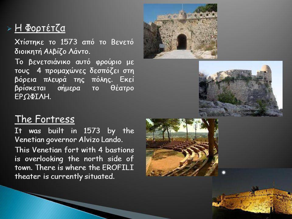  Η Φορτέτζα Χτίστηκε το 1573 από το Βενετό διοικητή Αλβίζο Λάντο. Το βενετσιάνικο αυτό φρούριο με τους 4 προμαχώνες δεσπόζει στη βόρεια πλευρά της πό