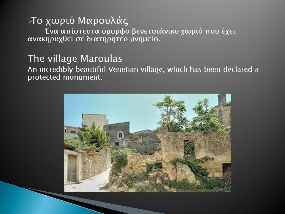  Το χωριό Μαρουλάς Ένα απίστευτα όμορφο βενετσιάνικο χωριό που έχει ανακηρυχθεί σε διατηρητέο μνημείο. The village Maroulas An incredibly beautiful V
