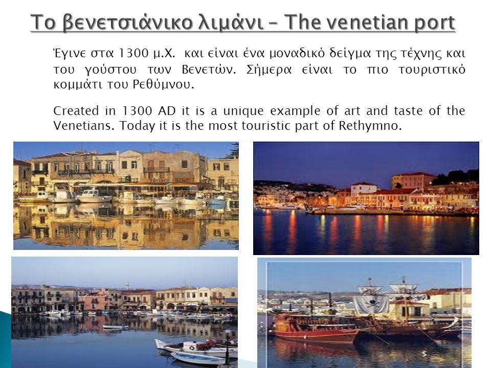Έγινε στα 1300 μ.Χ. και είναι ένα μοναδικό δείγμα της τέχνης και του γούστου των Βενετών. Σήμερα είναι το πιο τουριστικό κομμάτι του Ρεθύμνου. Created