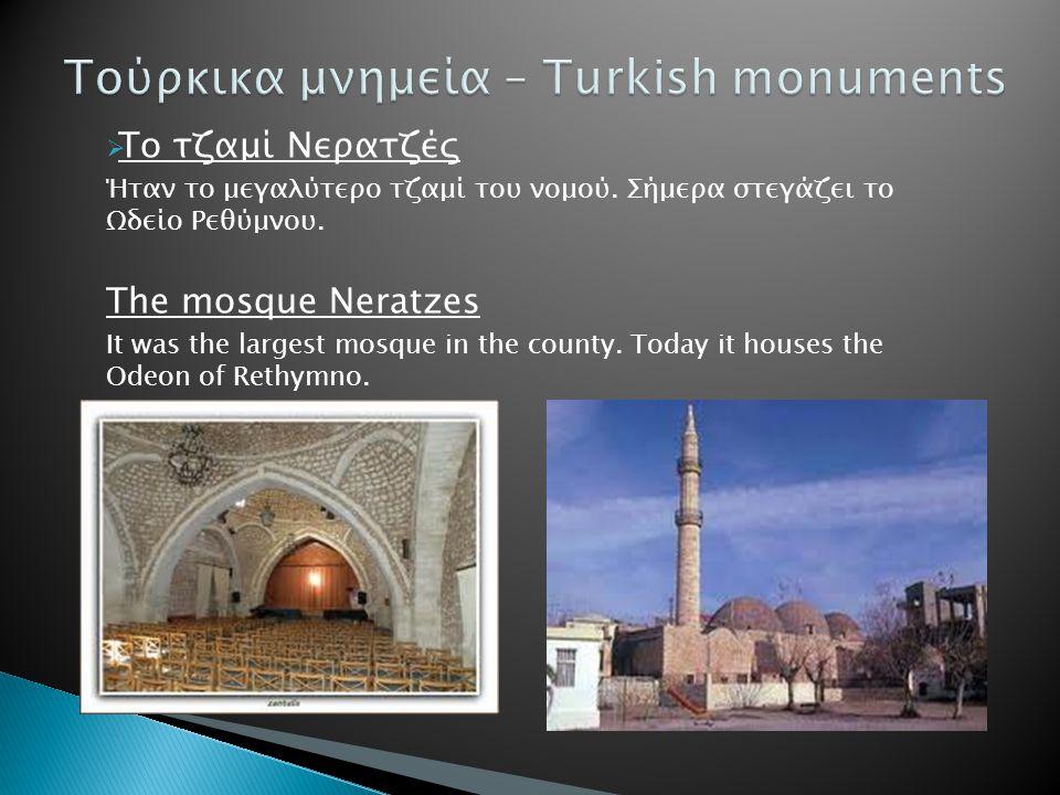  Το τζαμί Νερατζές Ήταν το μεγαλύτερο τζαμί του νομού. Σήμερα στεγάζει το Ωδείο Ρεθύμνου. The mosque Neratzes It was the largest mosque in the county