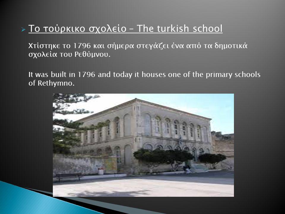 Το τούρκικο σχολείο – The turkish school Χτίστηκε το 1796 και σήμερα στεγάζει ένα από τα δημοτικά σχολεία του Ρεθύμνου. It was built in 1796 and tod
