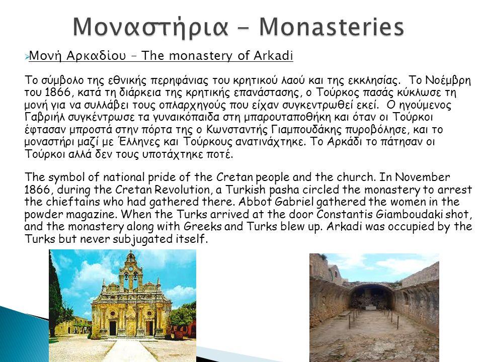  Μονή Αρκαδίου – The monastery of Arkadi Το σύμβολο της εθνικής περηφάνιας του κρητικού λαού και της εκκλησίας. Το Νοέμβρη του 1866, κατά τη διάρκεια