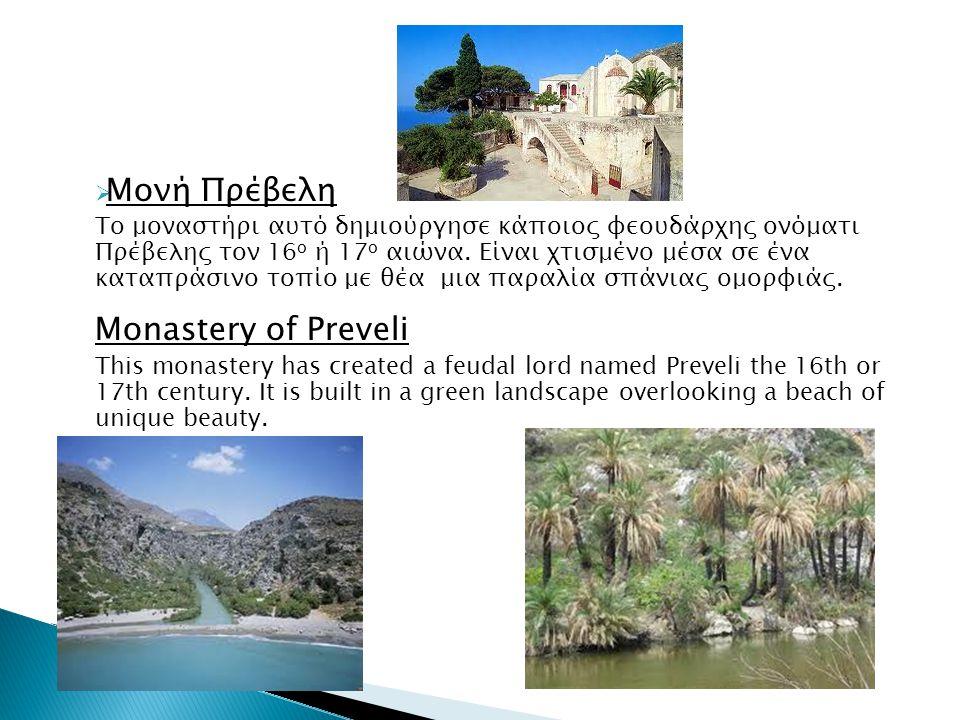  Μονή Πρέβελη Το μοναστήρι αυτό δημιούργησε κάποιος φεουδάρχης ονόματι Πρέβελης τον 16 ο ή 17 ο αιώνα. Είναι χτισμένο μέσα σε ένα καταπράσινο τοπίο μ