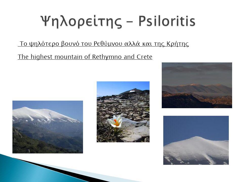 Το ψηλότερο βουνό του Ρεθύμνου αλλά και της Κρήτης The highest mountain of Rethymno and Crete