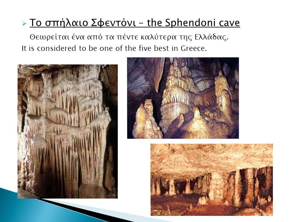  Το σπήλαιο Σφεντόνι – the Sphendoni cave Θεωρείται ένα από τα πέντε καλύτερα της Ελλάδας. It is considered to be one of the five best in Greece.