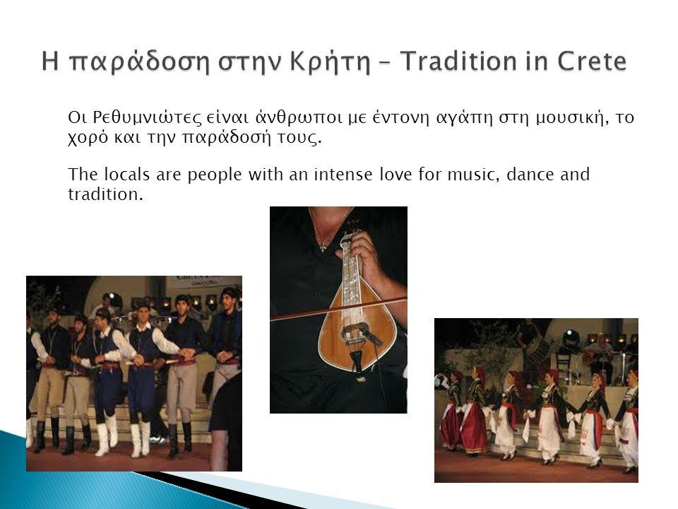 Οι Ρεθυμνιώτες είναι άνθρωποι με έντονη αγάπη στη μουσική, το χορό και την παράδοσή τους. The locals are people with an intense love for music, dance
