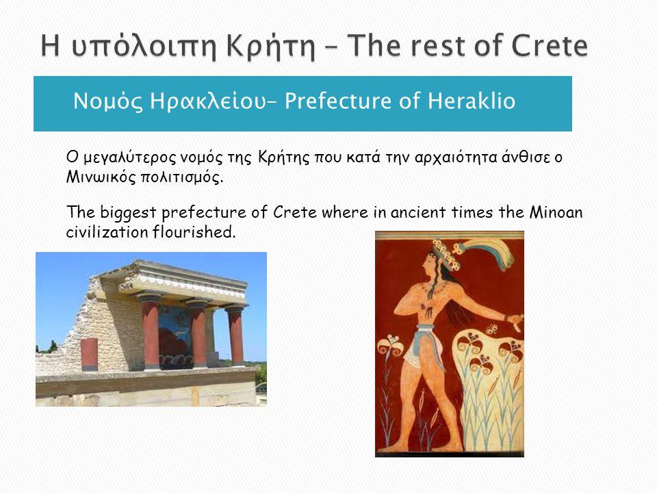  Νομός Ηρακλείου– Prefecture of Heraklio Ο μεγαλύτερος νομός της Κρήτης που κατά την αρχαιότητα άνθισε ο Μινωικός πολιτισμός. The biggest prefecture