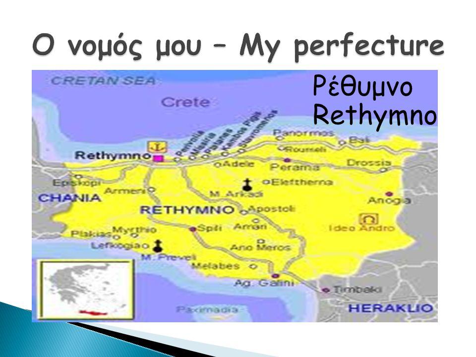 Ρέθυμνο Rethymno