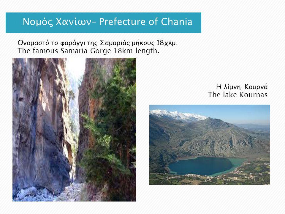  Νομός Χανίων– Prefecture of Chania Ονομαστό το φαράγγι της Σαμαριάς μήκους 18χλμ. The famous Samaria Gorge 18km length. Η λίμνη Κουρνά The lake Kour