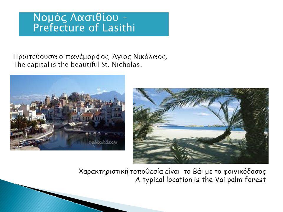 Πρωτεύουσα ο πανέμορφος Άγιος Νικόλαος. The capital is the beautiful St. Nicholas. Χαρακτηριστική τοποθεσία είναι το Βάι με το φοινικόδασος A typical