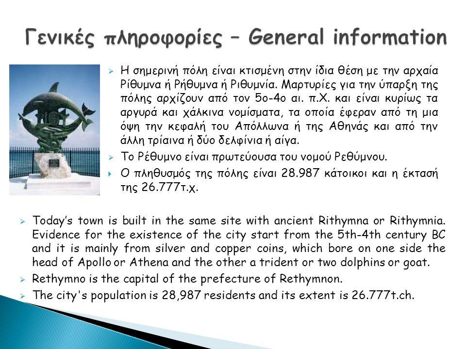  Η σημερινή πόλη είναι κτισμένη στην ίδια θέση με την αρχαία Ρίθυμνα ή Ρήθυμνα ή Ριθυμνία. Μαρτυρίες για την ύπαρξη της πόλης αρχίζουν από τον 5ο-4ο