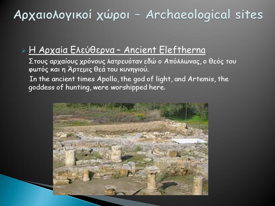  Η Αρχαία Ελεύθερνα – Ancient Eleftherna Στους αρχαίους χρόνους λατρευόταν εδώ ο Απόλλωνας, ο θεός του φωτός και η Άρτεμις θεά του κυνηγιού. In the a