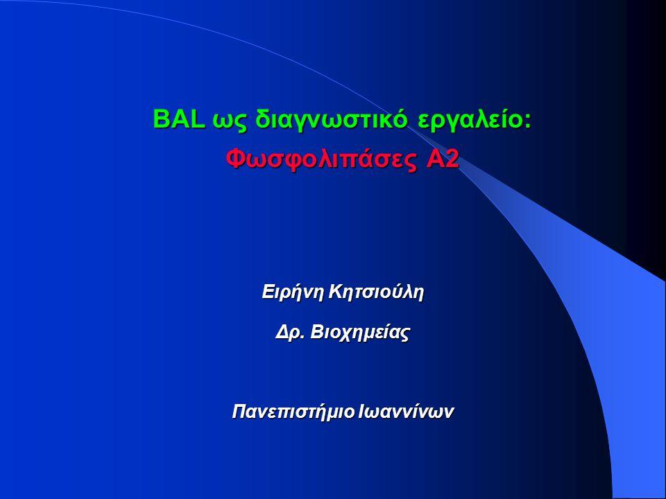 BAL ως διαγνωστικό εργαλείο: Φωσφολιπάσες Α2 Ειρήνη Κητσιούλη Δρ. Βιοχημείας Πανεπιστήμιο Ιωαννίνων