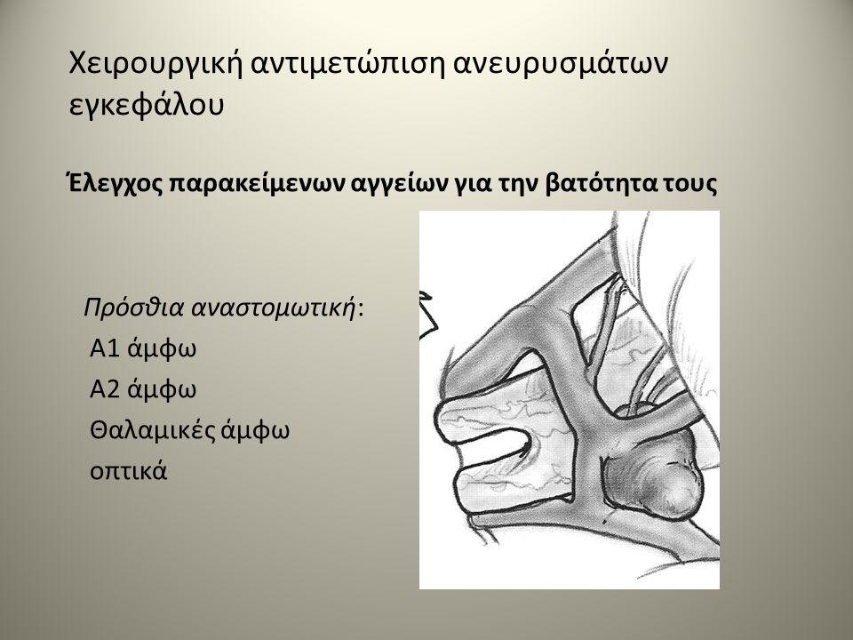 Χειρουργική αντιμετώπιση ανευρυσμάτων εγκεφάλου Έλεγχος παρακείμενων αγγείων για την βατότητα τους Πρόσθια αναστομωτική: Α1 άμφω Α2 άμφω Θαλαμικές άμφ