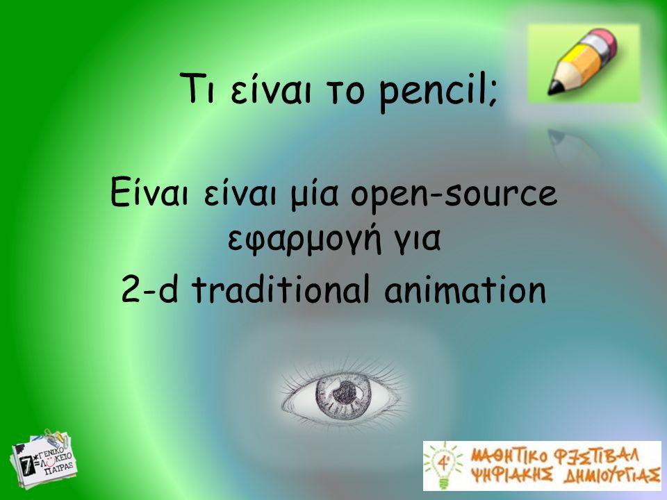 Τι είναι το pencil; Είναι είναι μία open-source εφαρμογή για 2-d traditional animation