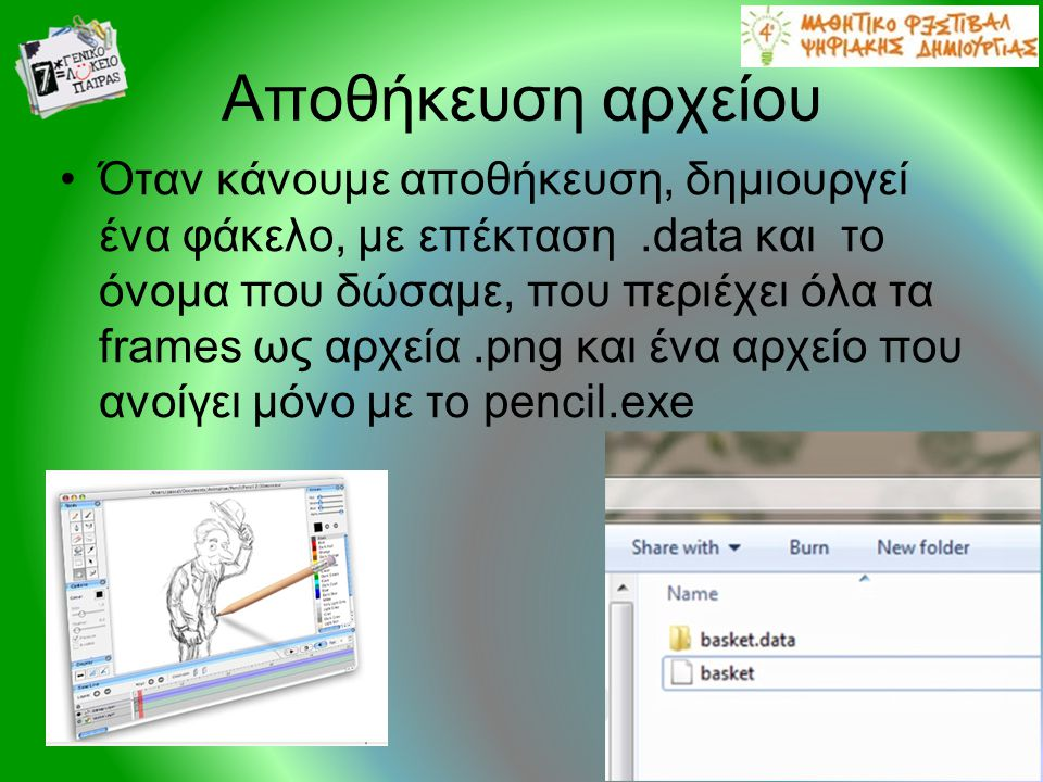 Αποθήκευση αρχείου •Ό•Όταν κάνουμε αποθήκευση, δημιουργεί ένα φάκελο, με επέκταση.data και το όνομα που δώσαμε, που περιέχει όλα τα frames ως αρχεία.png και ένα αρχείο που ανοίγει μόνο με το pencil.exe