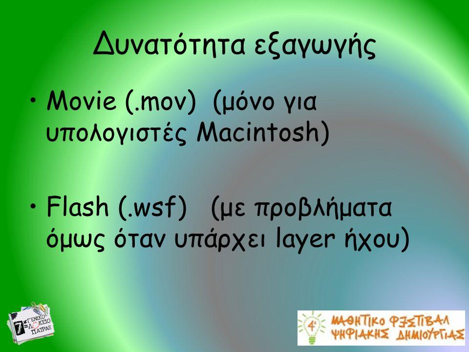 Δυνατότητα εξαγωγής •Movie (.mov) (μόνο για υπολογιστές Macintosh) •Flash (.wsf) (με προβλήματα όμως όταν υπάρχει layer ήχου)