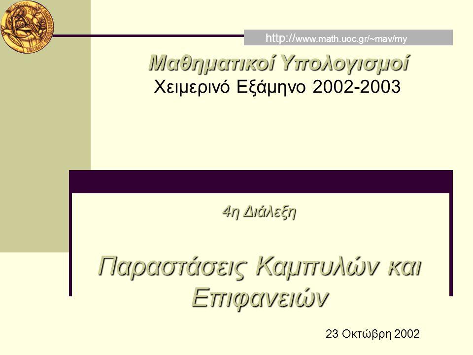 Μαθηματικοί Υπολογισμοί Χειμερινό Εξάμηνο 2002-2003 4η Διάλεξη Παραστάσεις Καμπυλών και Επιφανειών http:// www.math.uoc.gr/~mav/my 23 Οκτώβρη 2002